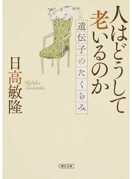 人はどうして老いるのか 遺伝子のたくらみ(朝日文庫)