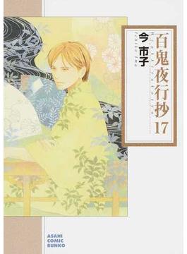 百鬼夜行抄 17(朝日コミック文庫(ソノラマコミック文庫))
