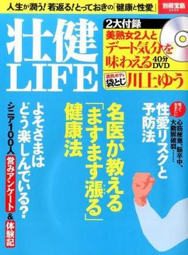 壮健LIFE(別冊宝島)