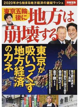 東京五輪後に地方は崩壊する 2020年から始まる地方経済の破綻ラッシュ(別冊宝島)
