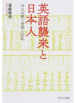 英語襲来と日本人 今なお続く苦悶と狂乱(中公文庫)