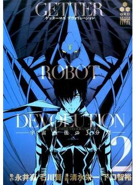 ゲッターロボDEVOLUTION−宇宙最後の3分間− 2 (SHŌNEN CHAMPION COMICS EXTRA)(少年チャンピオン・コミックス エクストラ)