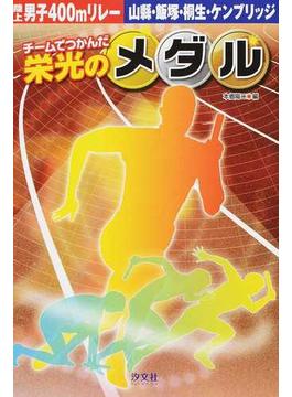 チームでつかんだ栄光のメダル 1 陸上男子400mリレー 山縣・飯塚・桐生・ケンブリッジ