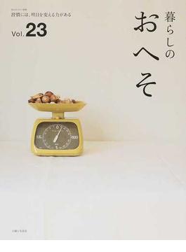 暮らしのおへそ The stories of various people and their everyday routines Vol.23 習慣には、明日を変える力がある