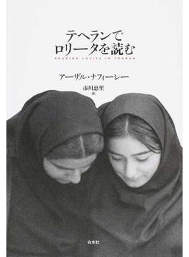テヘランでロリータを読む 新装版