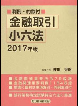 金融取引小六法 2017年版