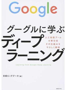 グーグルに学ぶディープラーニング 人工知能ブームの牽引役その仕組みをやさしく解説