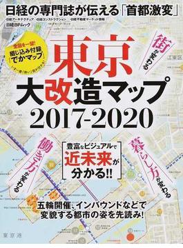 東京大改造マップ2017−2020 豊富なビジュアルで近未来が分かる!!(日経BPムック)