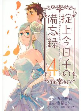 掟上今日子の備忘録 4 (月刊少年マガジン)(KCデラックス)