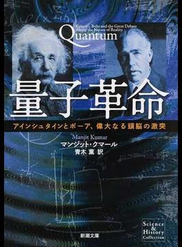 量子革命 アインシュタインとボーア、偉大なる頭脳の激突(新潮文庫 Science & History Collection)
