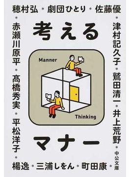 考えるマナー(中公文庫)