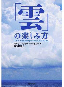 「雲」の楽しみ方(河出文庫)