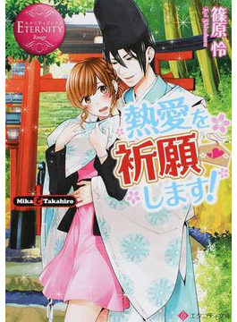 熱愛を祈願します! Mika & Takahiro(エタニティ文庫)