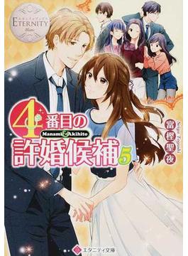 4番目の許婚候補 Manami & Akihito 5(エタニティ文庫)
