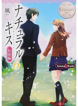 ナチュラルキス Sahoko & Keishi 新婚編6(エタニティ文庫)