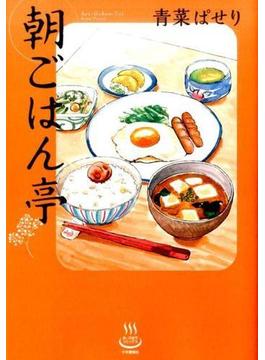 朝ごはん亭 (コミック)(少年画報社コミックス)