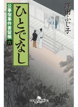【6-10セット】公事宿事件書留帳(幻冬舎時代小説文庫)