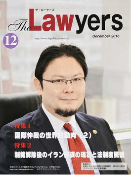 The Lawyers 2016December