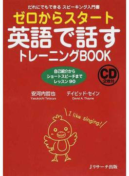 ゼロからスタート英語で話すトレーニングBOOK だれにでもできるスピーキング入門書 自己紹介からショートスピーチまでレッスン90