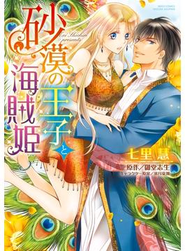 砂漠の王子と海賊姫(YLC DX)