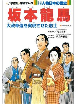 学習まんが 少年少女 人物日本の歴史 坂本龍馬(学習まんが)