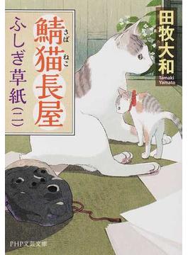 鯖猫長屋ふしぎ草紙 2(PHP文芸文庫)