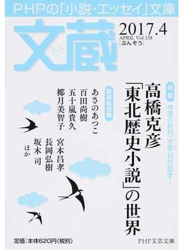 文蔵 2017.4 〈特集〉高橋克彦「東北歴史小説」の世界(PHP文芸文庫)