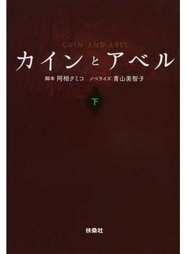 カインとアベル 下(扶桑社文庫)