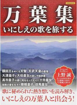 万葉集 いにしえの歌を旅する(洋泉社MOOK)