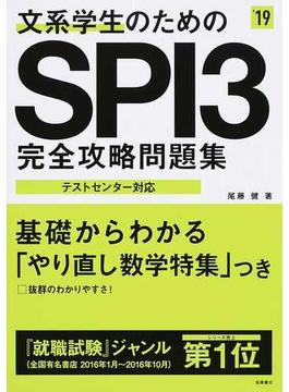 文系学生のためのSPI3完全攻略問題集 2019年度版