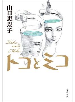 【期間限定ポイント40倍】トコとミコ(文春e-book)