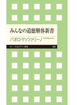 みんなの道徳解体新書(ちくまプリマー新書)