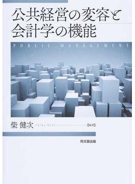 公共経営の変容と会計学の機能