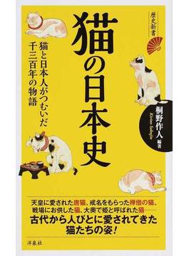猫の日本史 猫と日本人がつむいだ千三百年の物語(歴史新書)