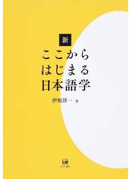 新ここからはじまる日本語学