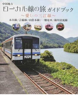 中国地方ローカル線の旅ガイドブック 愛しの三江線