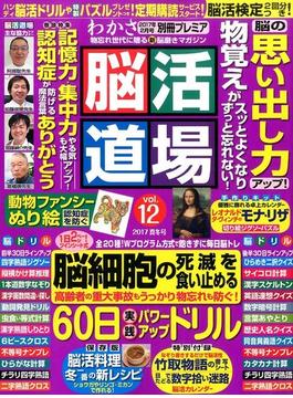 脳活道場 2017年 02月号 [雑誌]