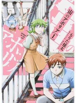 宙(ソラ)のアポリア(メテオCOMICS) 2巻セット(メテオコミックス)
