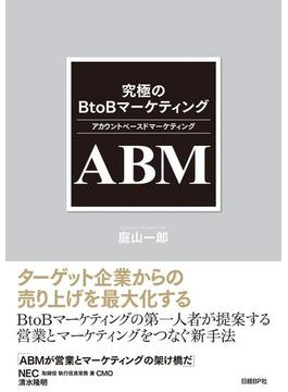 【期間限定価格】究極のBtoBマーケティング ABM(アカウントベースドマーケティング)