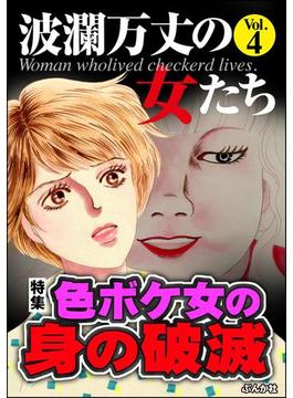 波瀾万丈の女たち Vol.4 色ボケ女の身の破滅