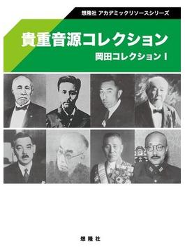 【オンデマンドブック】貴重音源コレクション