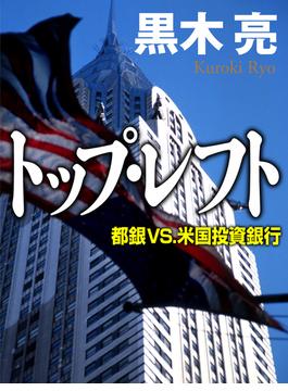 トップ・レフト 都銀vs.米国投資銀行