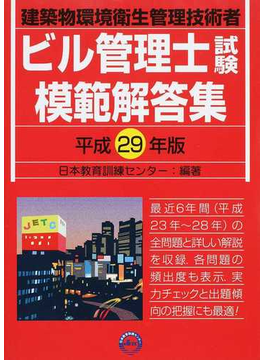 ビル管理士試験模範解答集 建築物環境衛生管理技術者 平成29年版