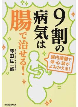 9割の病気は腸で治せる! 腸内細菌で体・心・頭がよみがえる!(中経の文庫)