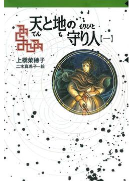 守り人シリーズ電子版 8.天と地の守り人 第一部