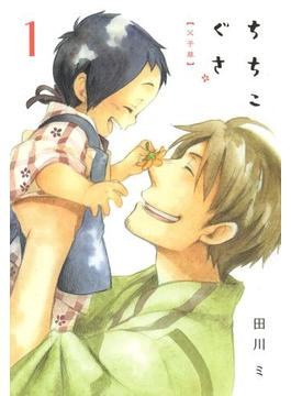 【1-5セット】ちちこぐさ(月刊コミックブレイド)