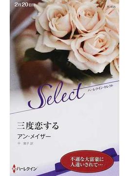 三度恋する(ハーレクイン・セレクト)