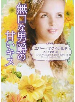 無口な男爵の甘いキス(MIRA文庫)