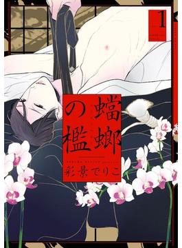 【全1-3セット】蟷螂の檻(onBLUE comics)