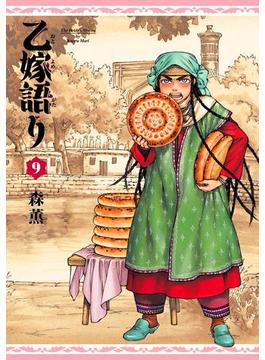 乙嫁語り 9巻(HARTA COMIX)